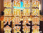 预定六一音响 舞台桁架 竹节椅 皇家礼炮等宴会桌椅租赁!