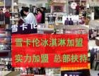 雪卡伦冰淇淋奶茶加盟/小本创业项目/几万可开店