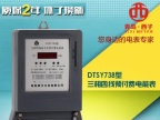 西子 插卡电表 三相四线电子式 预付费电能表 IC卡充值 三相电表