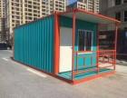 青岛胶州集装箱活动板房移动岗亭厕所