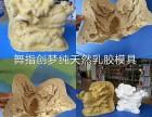 广州市石膏娃娃摆摊模具厂家,石膏乳胶模具厂家批发
