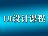 太原迎泽区UI培训学校