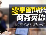 广州越秀英语基础培训学校