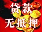 吴江快速借贷 小额无抵押,本地人外地人均可,利息低