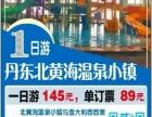 丹东北黄海温泉小镇一日游