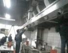 无锡单位公司食堂油烟机清洗,油烟管道清洗清洗