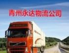 青州物流公司,青州配货站,青州货运公司