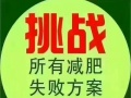 中医经络减肥 招全国代理加盟 小本创业好项目