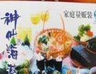 连云港神仙紫菜 连云港神仙紫菜诚邀加盟