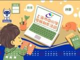上海市中小學電腦制作活動介紹