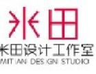 惠州米田LOGO设计/VI设计/画册/淘宝详情页
