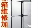 上海正规风幕柜 蛋糕柜 海鲜鱼缸 制冰机 冷库 冷水机维修