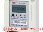 郑州松亚DDSY3666插卡预付费单相电