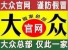 广州大众搬家公司,服务诚信,价格实惠,欢迎来电预约!