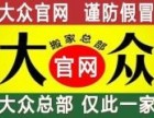 广州大众搬家公司总部,老字号企业,收费合理,品质保证!