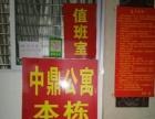 中鼎公寓出租房600-1200