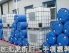 回收 供应二手IBC吨桶 九成新集装桶 只用一次一吨方