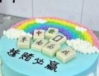 武城县蛋糕水果蛋糕送货上门巧克力蛋糕预定网上蛋糕商