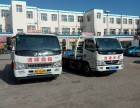 鄂尔多斯市和诚天下汽车救援服务有限公司