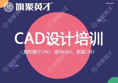 大兴旗聚英才零基础学习CAD软件