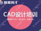 北京AutoCAD看图CAD画图CAD培训短期速成班