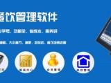 惠州餐饮无线点菜软件系统 点菜宝点菜 手机点菜 安卓平板点菜
