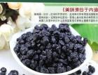 大量批发野生蓝莓和东北特产