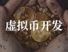 沈阳虚拟币开发公司 中国区块链科技 专业虚拟币开发