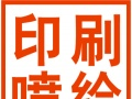 漳州不干胶贴纸标签批发制作包邮