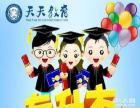 (天天教育)嘉兴平湖哪里有学历网络远程教育正在紧急