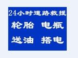 武汉电瓶批发汽车救援搭电救援拖车救援