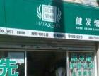 从头开始健发馆云南芒市店男士顶发白护发素