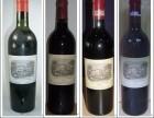 鞍山回收拉菲红酒,木桐红酒,玛歌红酒,等法国八大名庄酒