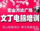 宝山办公自动化培训学校,宝山万达广场电脑培训