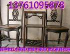 苏州老红木家具回收/苏州各种老柚木家具收购