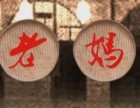 西宁老妈砂锅串串香加盟费多少 老妈砂锅串串香官网