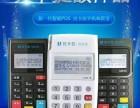 渭南临渭终于找到办理个人刷卡POS机用哪个好自用pos机