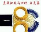 网络维护,收购交换机传输设备板卡PON分光器尾纤等
