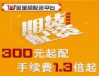 湘潭期货配资就选金宝盆-300元起配-10倍杠杆-0利息