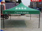 工厂定制蒙牛遮阳帐篷 3X4.5户外大型
