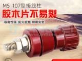 M5接线柱全铜107接线柱端子逆变器接线柱5mm