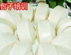 深圳石岩早餐包子馒头技术培训,包子的做法,包子加盟
