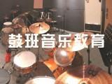 鼓班音樂-龍泉兒童樂器培訓