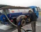 专业疏通主管道、疏通马桶、地漏、高压疏通清理化粪池