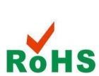 热水器怎么做ROHS测试?