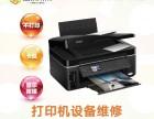 北京专业打印机维修 监控门禁维修安装 快速上门服务