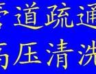 上海管道疏通管道清洗吸污抽粪