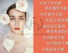 淄博暑期暑假学化妆的学校想在淄博变得美美的去哪里学习化妆好