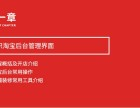 温州瑞安淘宝店铺装修宝贝描述培训 网页设计营销培训