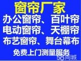 上海定做窗帘遮阳帘 电动帘锦绣路定做窗帘 智能遮阳帘定做
